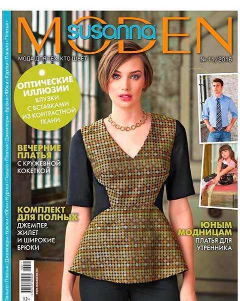 Susanna Moden №11 ноябрь 2016