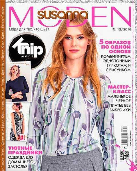 Susanna Moden №12 декабрь 2016