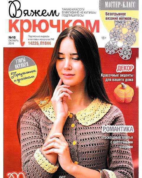 Вяжем крючком №10 октябрь 2016