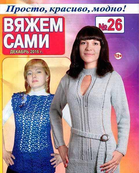 Вяжем сами №26 (2016)