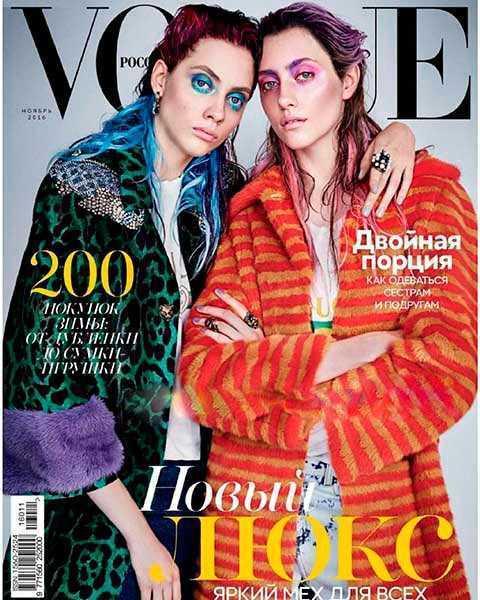 Vogue №11 ноябрь 2016