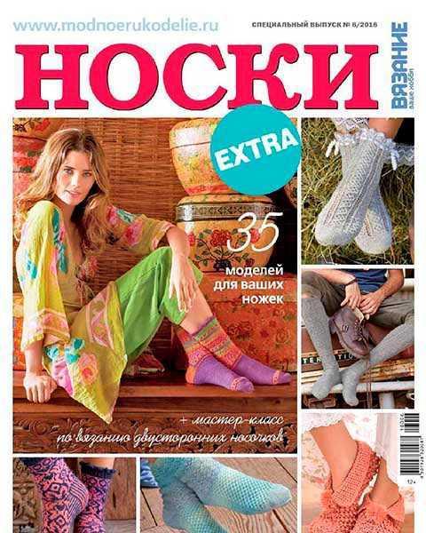 Вязание ваше хобби Extra №6 (2016) Носки