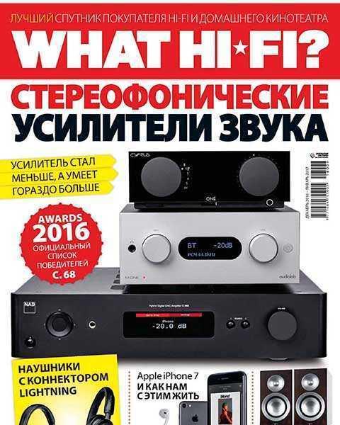 What Hi-Fi Звук и видео №12-1 (2016-2017)