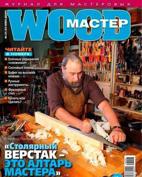 Wood мастер №6 ноябрь-декабрь 2016