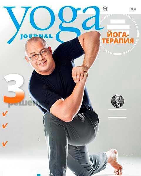 Yoga Journal №78 октябрь 2016