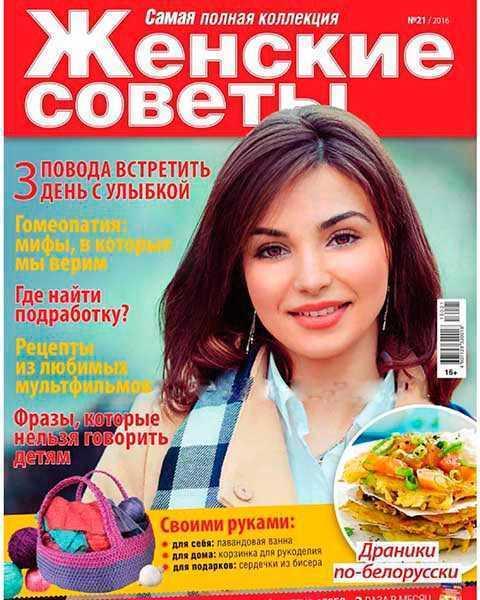 Женские советы №21 (2016)