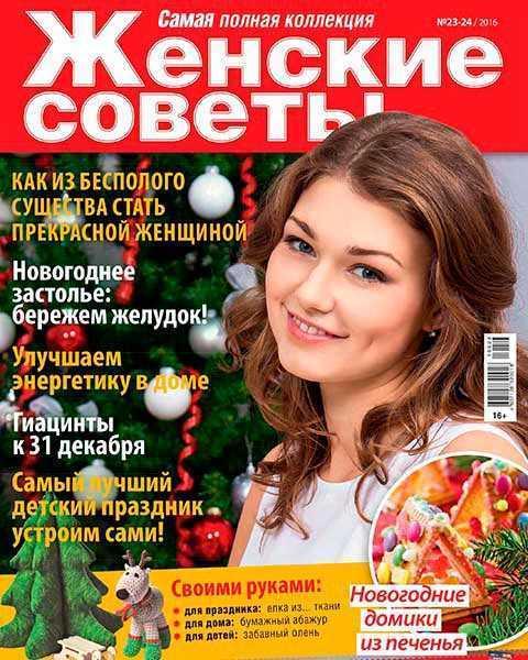 Женские советы №23-24 (2016)