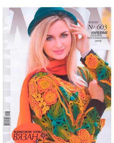 Журнал Мод Вязание №603 (2016)
