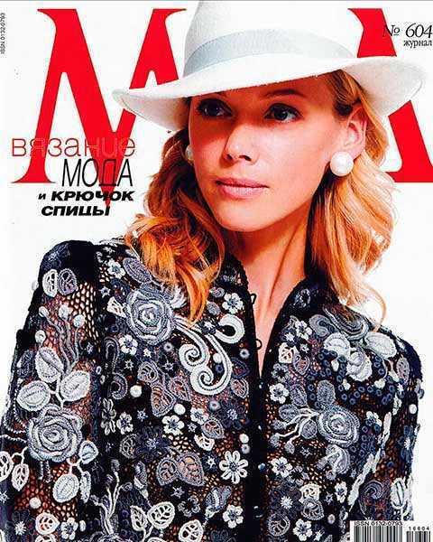 Журнал Мод Вязание №604 (2016)