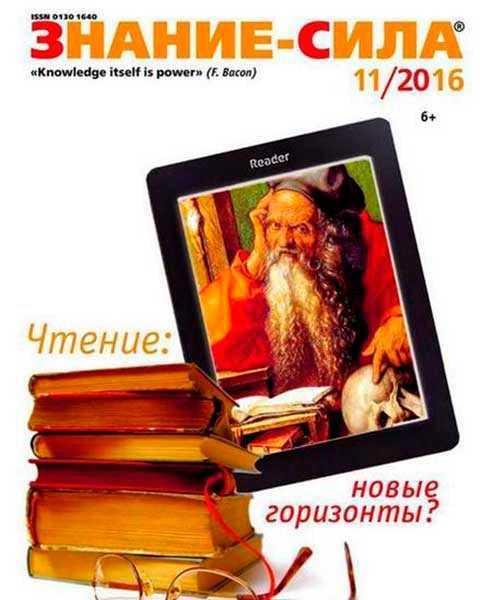 Знание - сила №11 ноябрь 2016