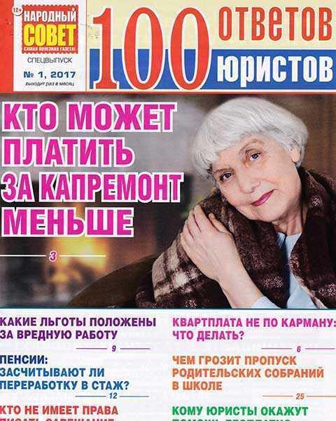 100 ответов юристов №1 январь 2017