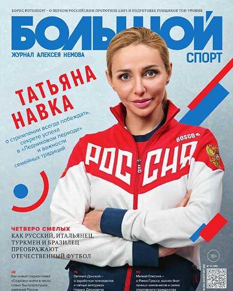 Татьяна Навка, Большой спорт №12 декабрь 2016