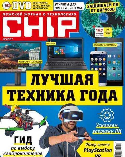 Chip №2 февраль 2017