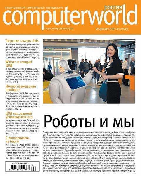 Computerworld №20 (2016)