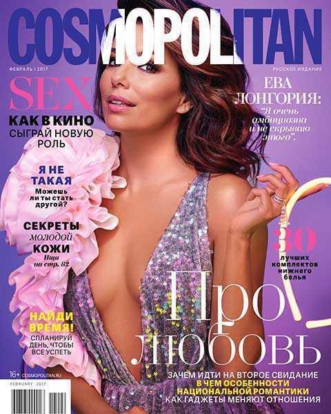 Ева Лонгория, Cosmopolitan №2 февраль 2017