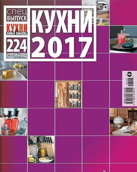 Кухни и Ванные комнаты СВ Кухни 2017