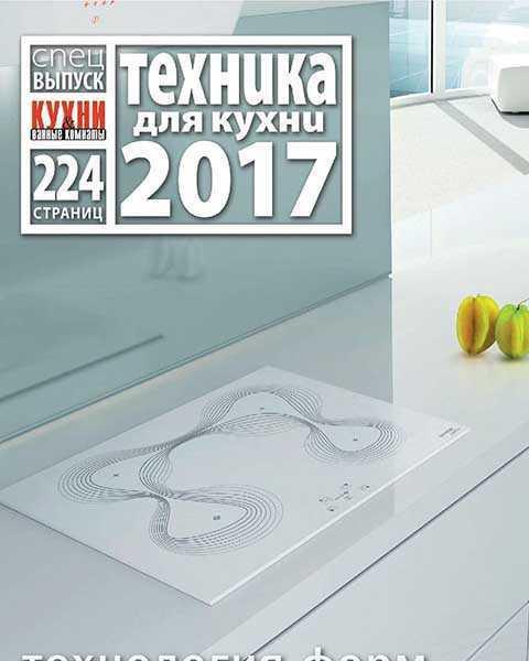 Кухни и Ванные комнаты СВ Техника для кухни 2017