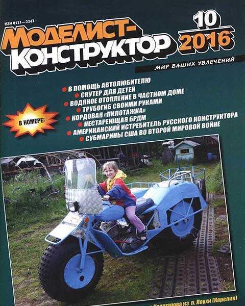 Моделист-конструктор №10 октябрь 2016