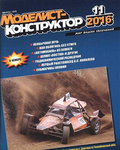 Моделист-конструктор №11 ноябрь 2016