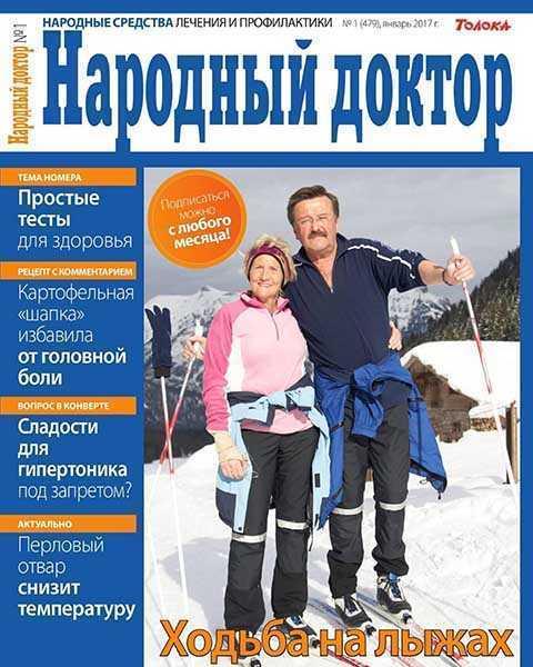 Народный доктор №1 январь 2017