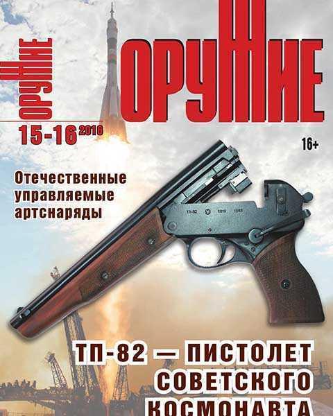 Оружие №15-16 (2016)