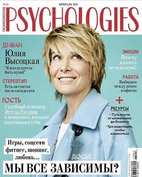 Юлия Высоцкая, Psychologies №2 февраль 2017