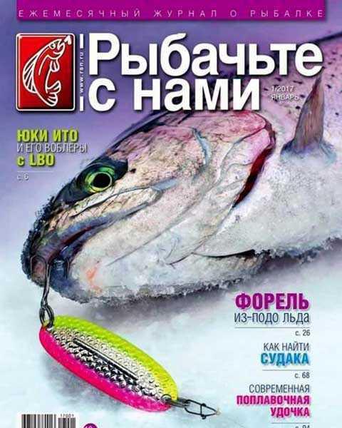 Рыбачьте с нами №1 январь 2017