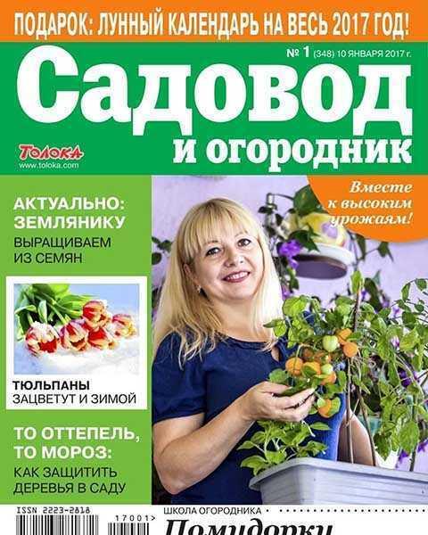 Садовод и огородник №1 январь 2017