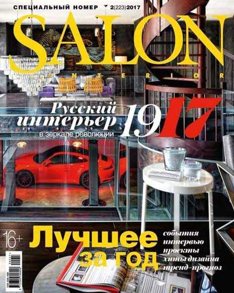 Salon-interior №2 февраль 2017