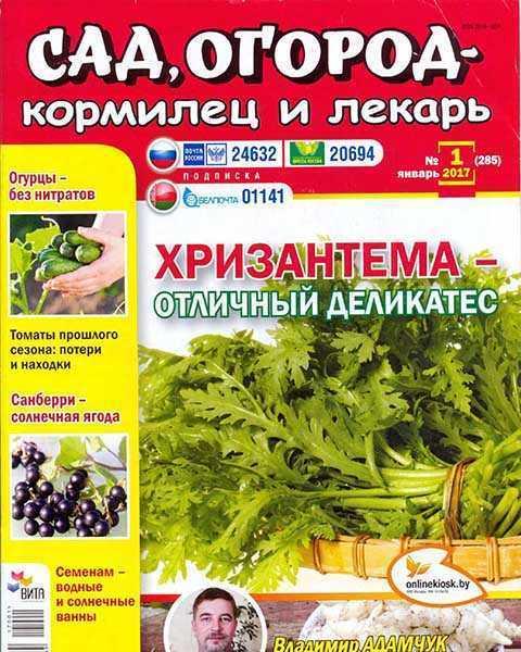 Сад огород – кормилец и лекарь №1 январь 2017