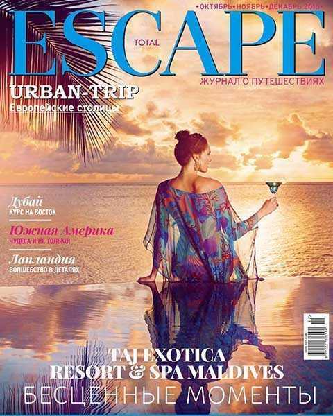 Total Escape №32 (2016)