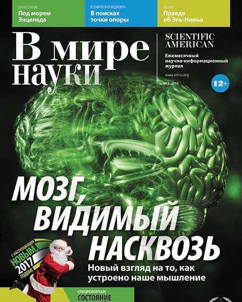 В мире науки №12 декабрь 2016