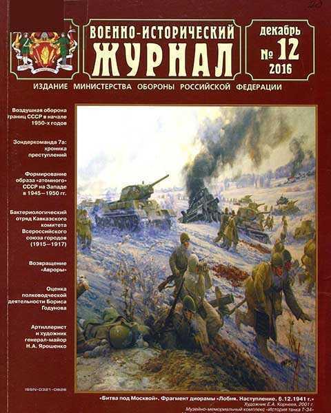Военно-исторический журнал №12 декабрь 2016