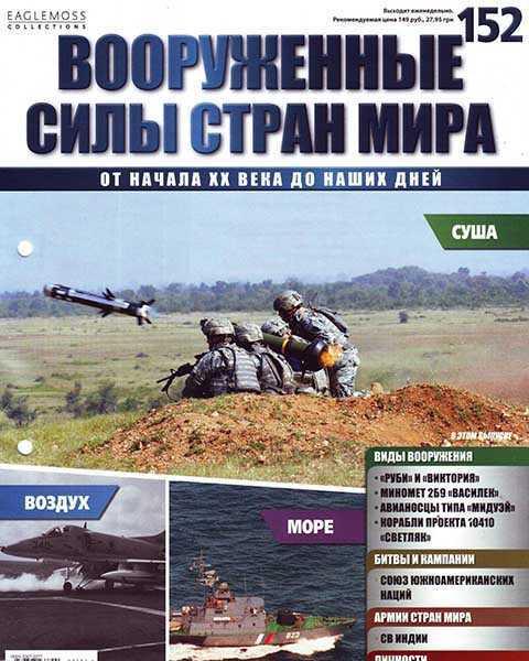 Вооруженные силы стран мира №152 (2016)