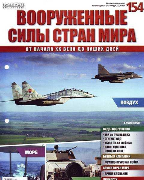 Вооруженные силы стран мира №154 (2016)