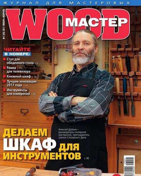 Wood мастер №1 январь 2017
