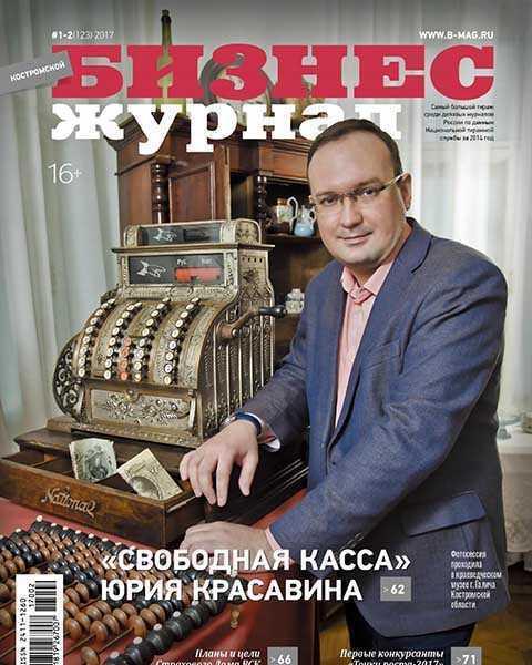 Бизнес журнал №1-2 январь-февраль 2107