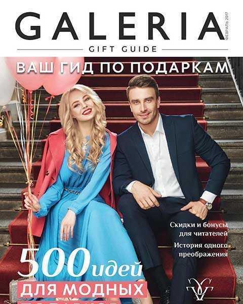 Galeria №2 февраль 2017
