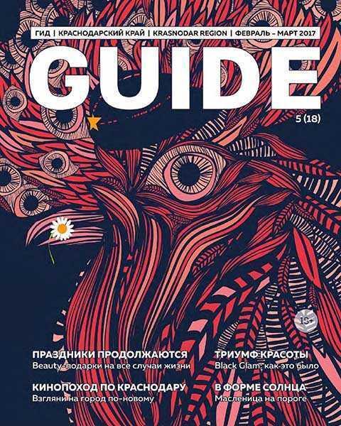 Guide №5 февраль-март 2017
