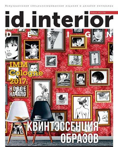 ID. Interior Design №2 февраль 2017