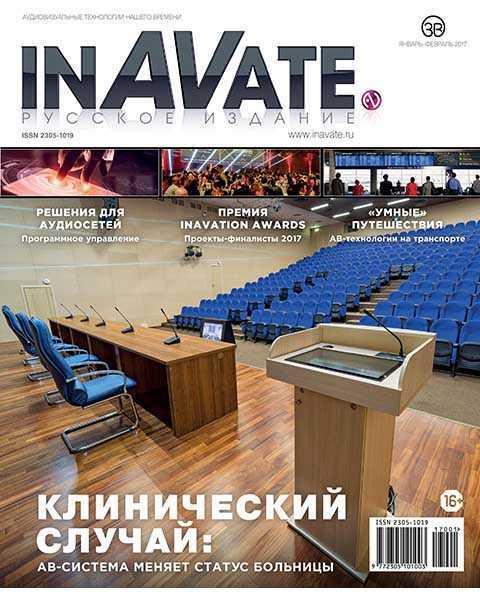 inAVate №1 январь-февраль 2017