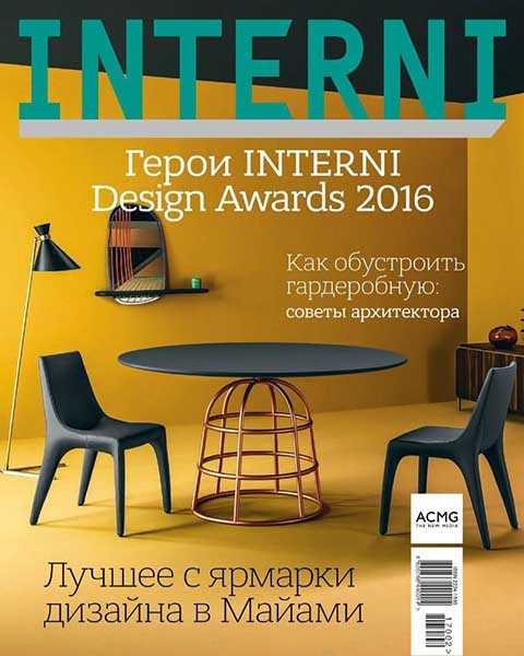 INTERNI №2 февраль 2017