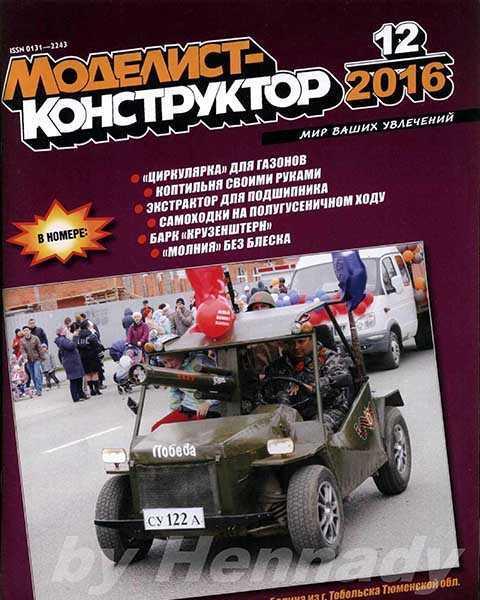 Моделист-конструктор №12 декабрь 2017