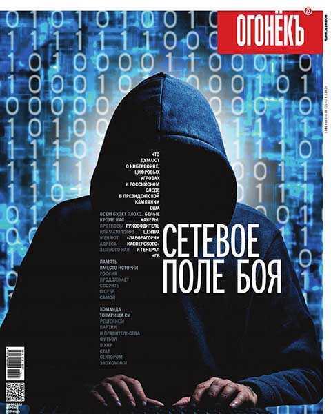 Огонёк №4 (2017)