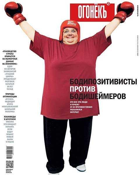 Огонёк №6 февраль 2017