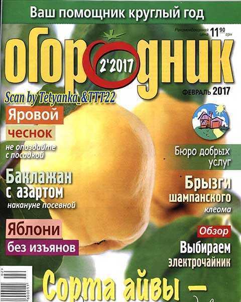 Огородник №2 февраль 2017
