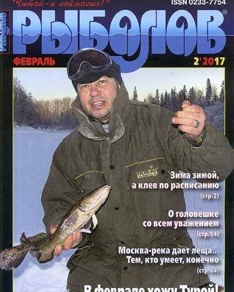 Рыболов №2 февраль 2017