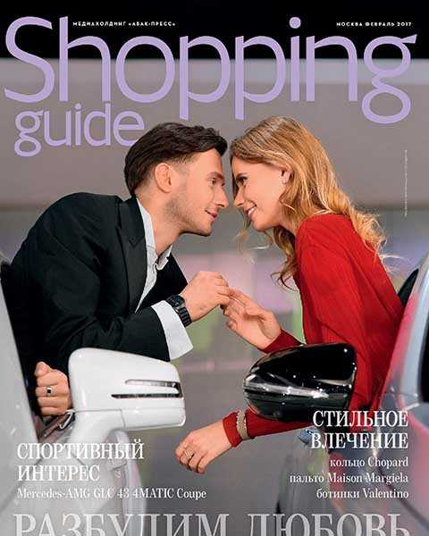 Shopping Guide №2 февраль 2017