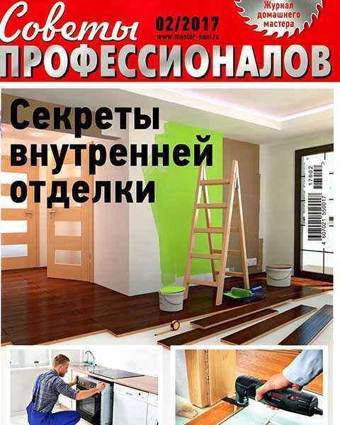 Советы профессионалов №2 февраль 2017