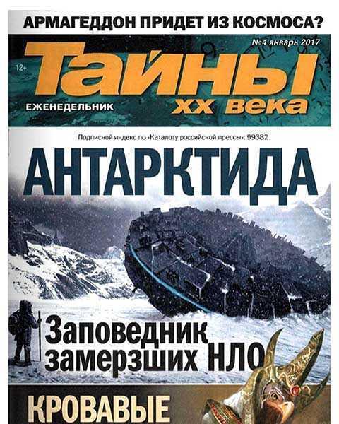 Тайны 20 века №4 (2017)
